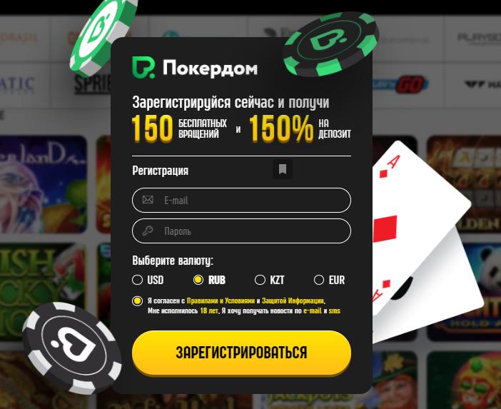 Онлайн покер на реальные деньги с выводом без вложений скачать приложение скачать для компьютера игровые автоматы новоматик