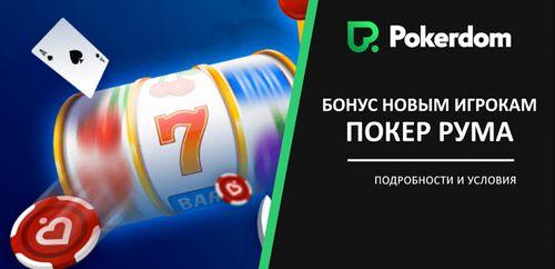 Онлайн покер на реальные деньги с выводом без вложений скачать приложение казино вулкан казахстан отзывы